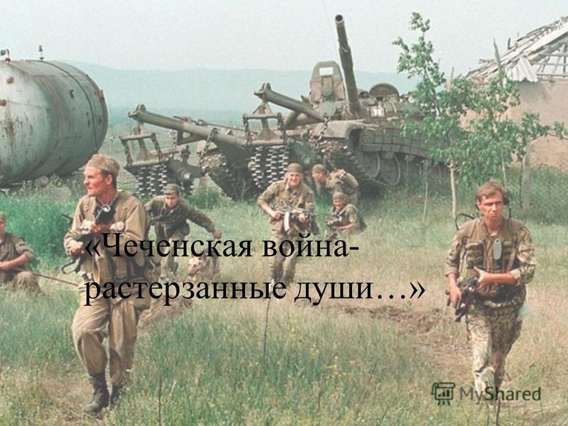 «Чеченская война- растерзанные души…»