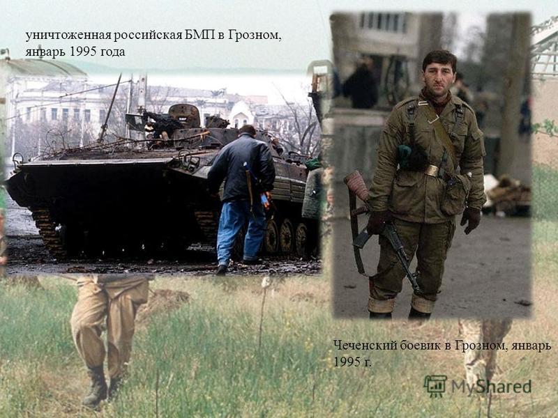 уничтоженная российская БМП в Грозном, январь 1995 года Чеченский боевик в Грозном, январь 1995 г.