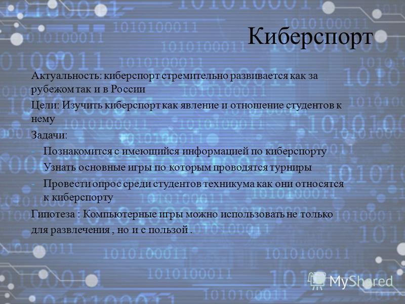 Актуальность: киберспорт стремительно развивается как за рубежом так и в России Цели: Изучить киберспорт как явление и отношение студентов к нему Задачи: -Познакомится с имеющийся информацией по киберспорту -Узнать основные игры по которым проводятся