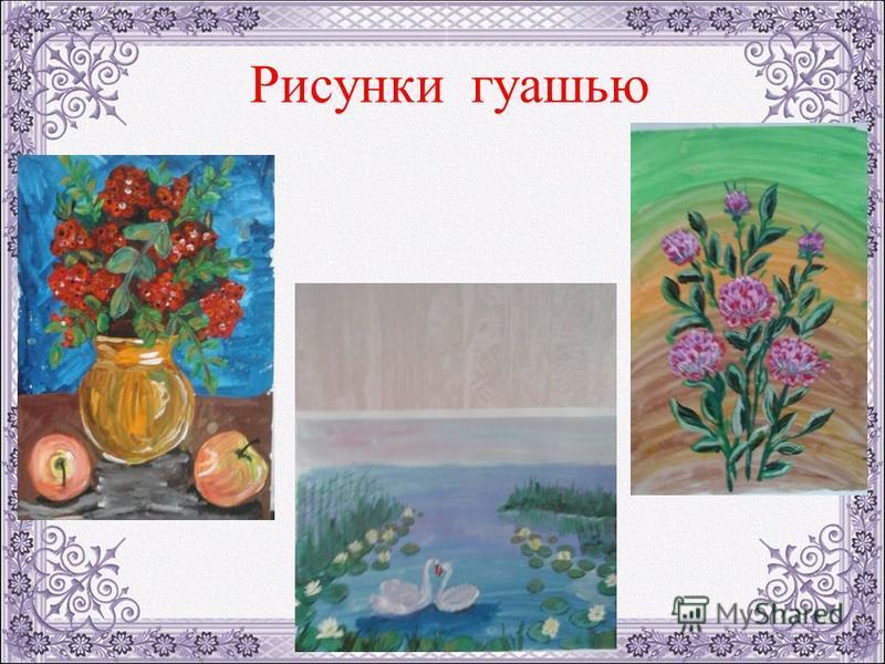 Рисунки гуашью