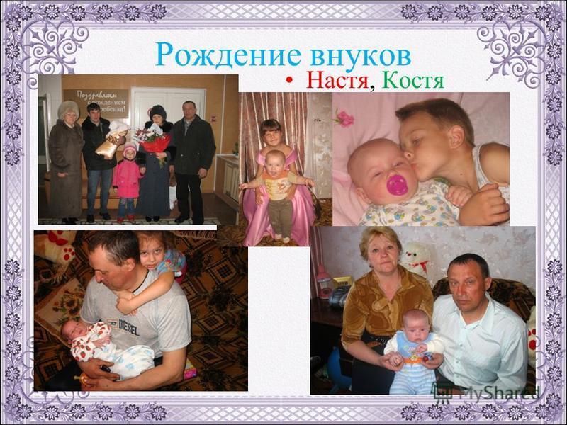 Рождение внуков Настя, Костя