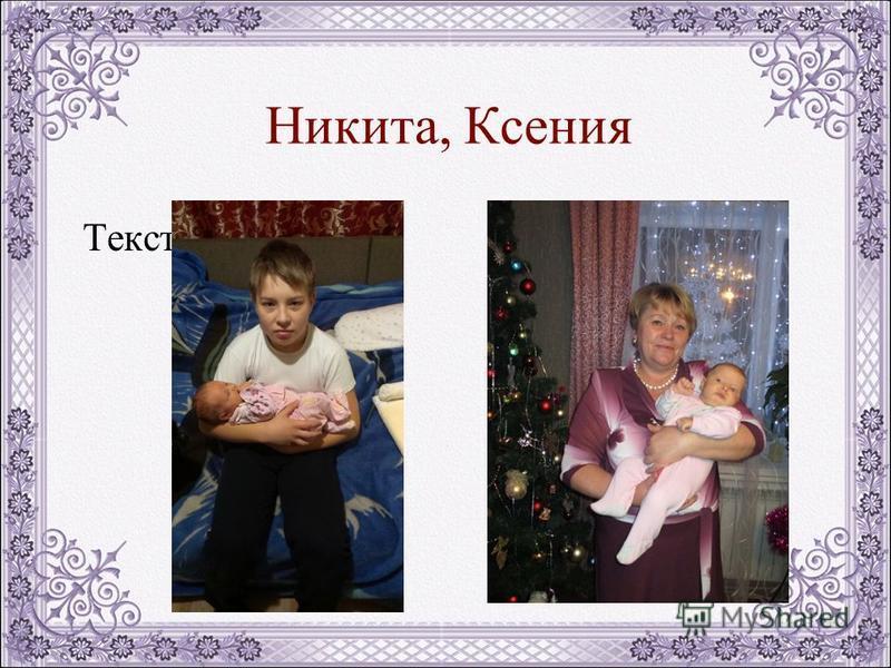 Никита, Ксения Текст слайда