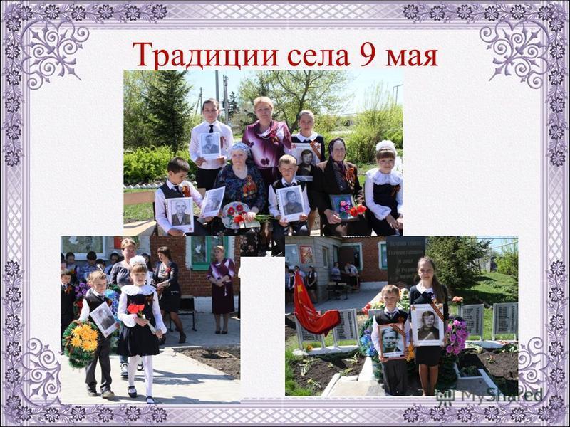 Традиции села 9 мая