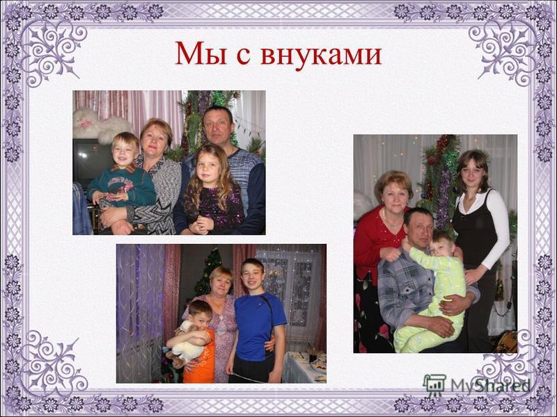Мы с внуками