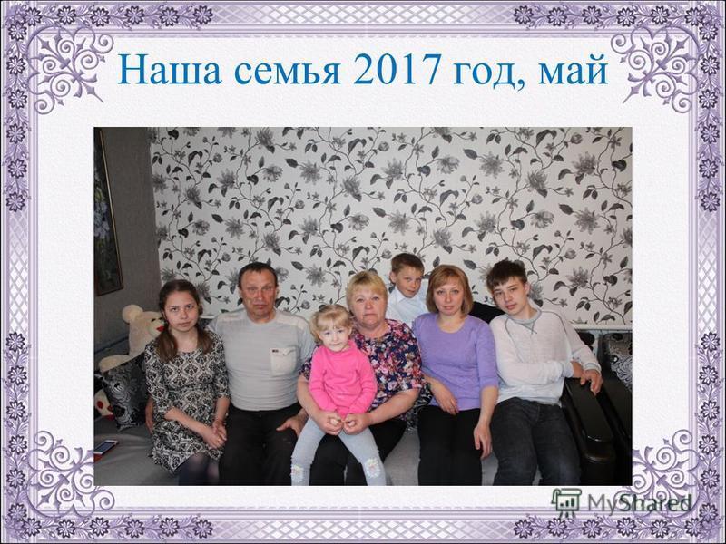Наша семья 2017 год, май