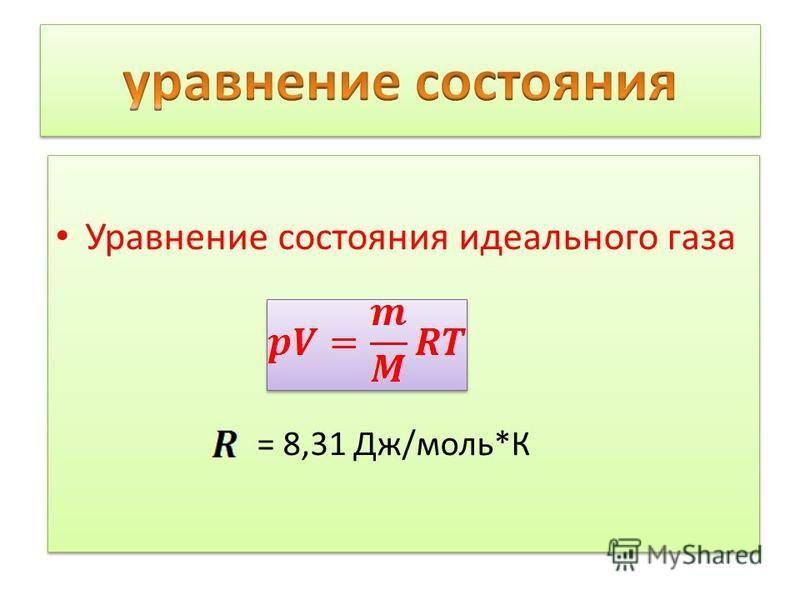 Уравнение состояния идеального газа = 8,31 Дж/моль*К Уравнение состояния идеального газа = 8,31 Дж/моль*К