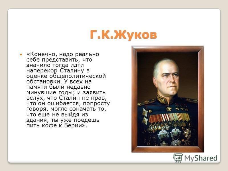 К.К.Рокоссовский «Откровенно говоря, мы, офицеры, не верили тому, что заключенный между Советским Союзом и Германией договор не будет ею нарушен…Мои наблюдения за всем, что творилось у нас в предшествовавший началу войны период, приводили к грустным