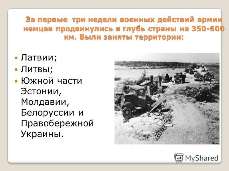 Оценив крайне трудную обстановку на фронте, Ставка приняла решение перейти к стратегической обороне. Но сплошной фронт обороны Красной Армии отсутствовал, противник владел инициативой и упреждал удары советских войск. Красная Армия продолжала отступл