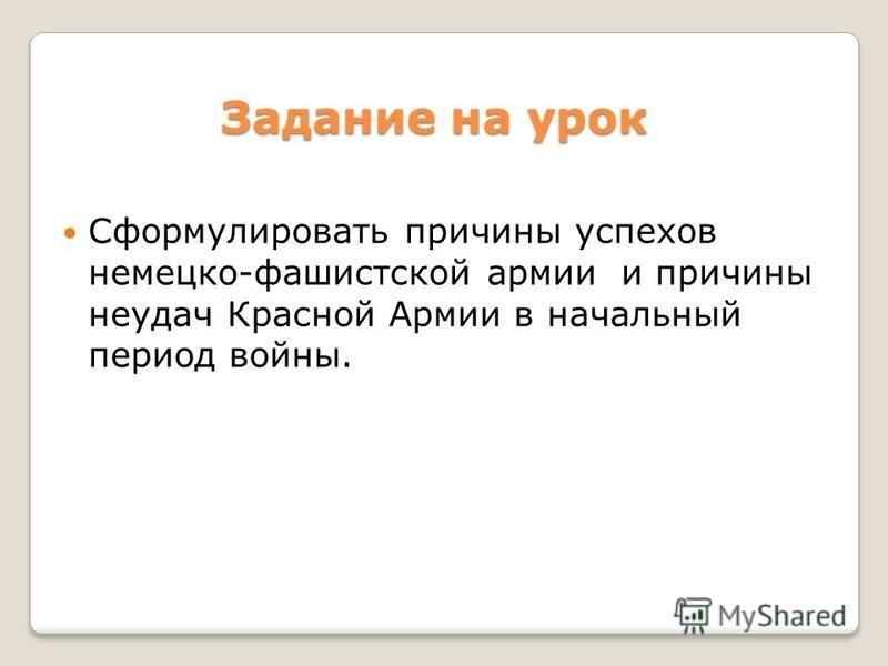 Начальный период Великой Отечественной войны (лето- осень 1941 г.).