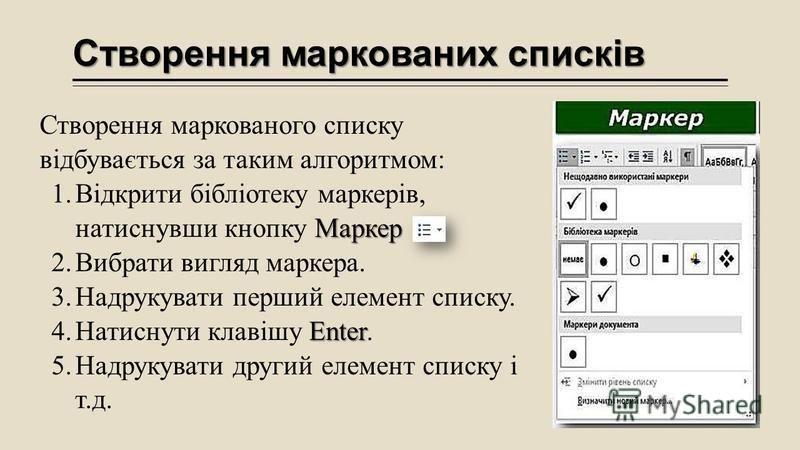 Створення маркованих списків Створення маркованих списків Створення маркованого списку відбувається за таким алгоритмом: Маркер 1.Відкрити бібліотеку маркерів, натиснувши кнопку Маркер 2.Вибрати вигляд маркера. 3.Надрукувати перший елемент списку. En