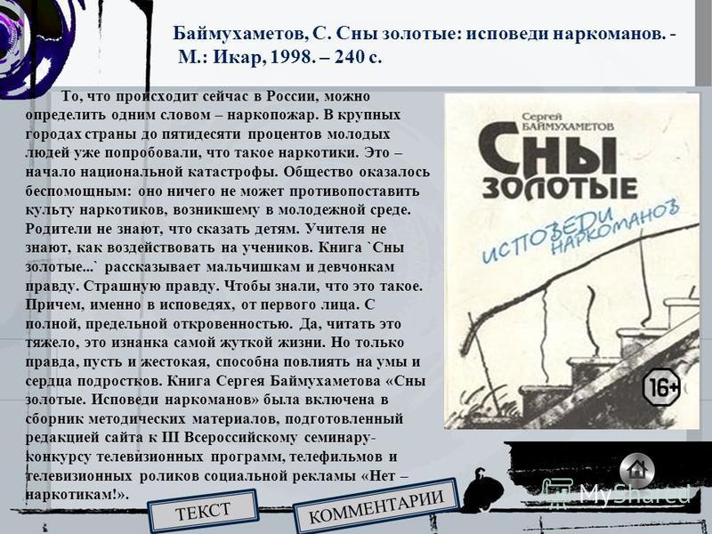 То, что происходит сейчас в России, можно определить одним словом – наркопожар. В крупных городах страны до пятидесяти процентов молодых людей уже попробовали, что такое наркотики. Это – начало национальной катастрофы. Общество оказалось беспомощным: