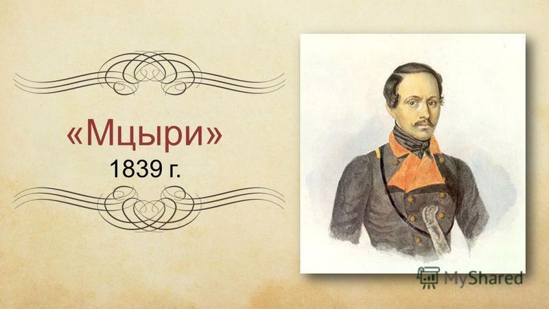 «Мцыри» 1839 г.