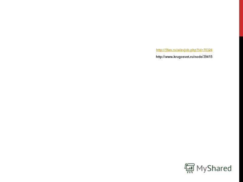 http://5fan.ru/wievjob.php?id=70324 http://www.krugosvet.ru/node/39415
