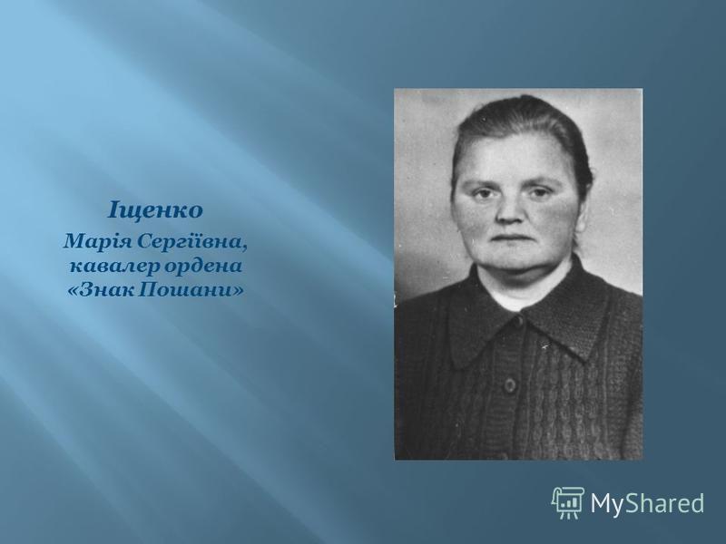 Іщенко Марія Сергіївна, кавалер ордена «Знак Пошани»