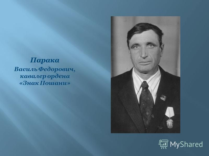 Парака Василь Федорович, кавалер ордена «Знак Пошани»