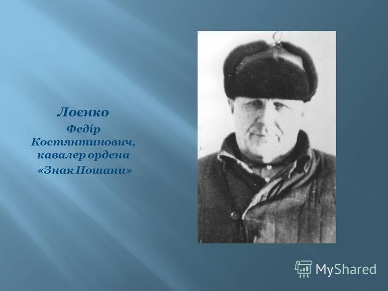 Лоєнко Федір Костянтинович, кавалер ордена «Знак Пошани»