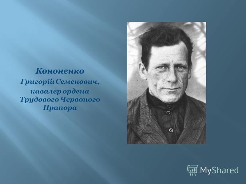 Кононенко Григорій Семенович, кавалер ордена Трудового Червоного Прапора