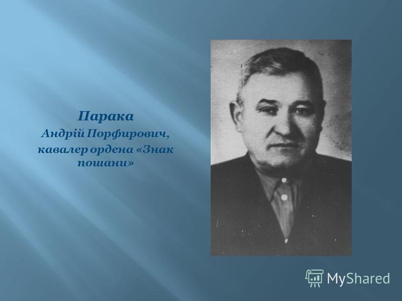 Парака Андрій Порфирович, кавалер ордена «Знак пошани»