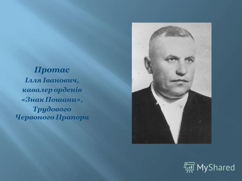 Протас Ілля Іванович, кавалер орденів «Знак Пошани», Трудового Червоного Прапора