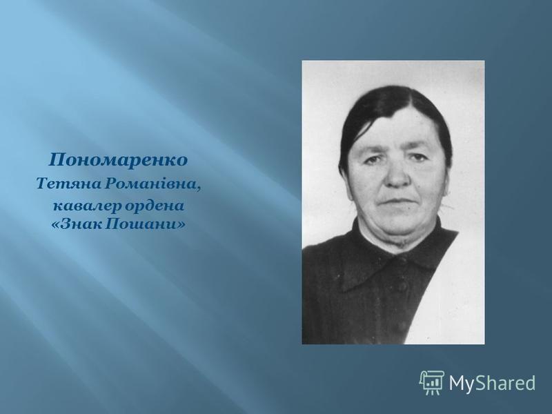 Пономаренко Тетяна Романівна, кавалер ордена «Знак Пошани»