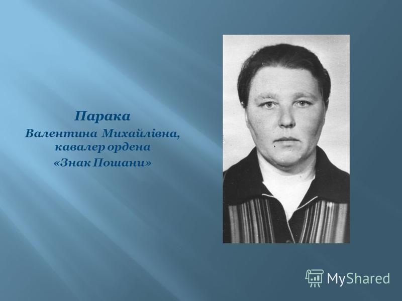 Парака Валентина Михайлівна, кавалер ордена «Знак Пошани»