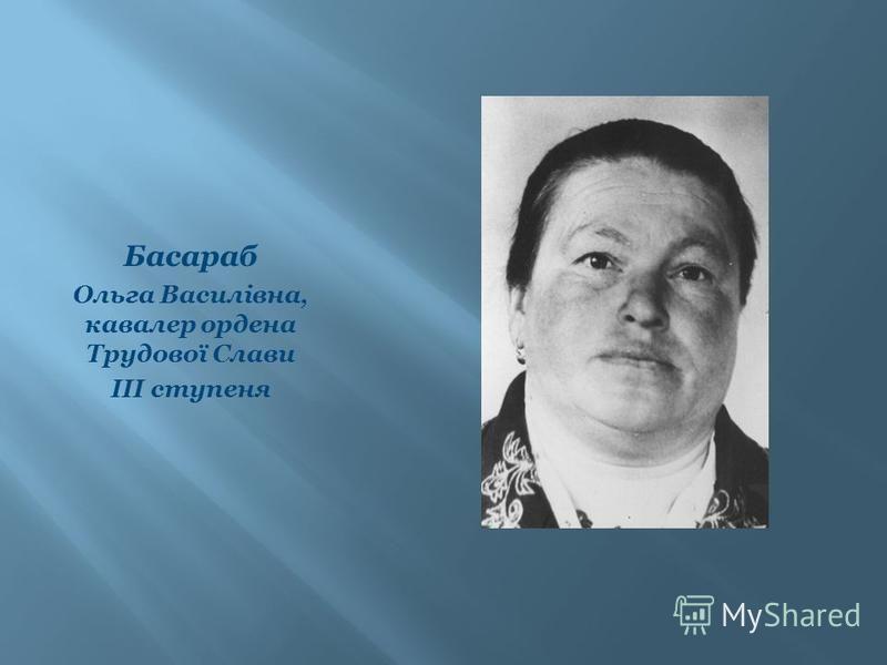Басараб Ольга Василівна, кавалер ордена Трудової Слави ІІІ ступеня