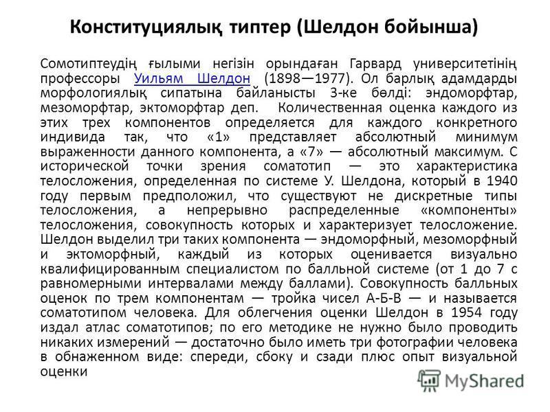 Конституциялық типтер (Шелдон бойынша) Сомотиптеудің ғылыми негізін орындаған Гарвард университетінің профессоры Уильям Шелдон (18981977). Ол барлық адамдарды морфологиялық сипатына байланысты 3-ке бөлді: эндоморфтар, мезоморфтар, эктоморфтар деп. Ко