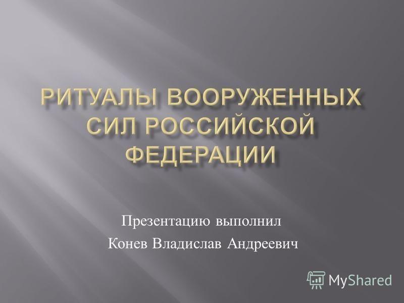 Презентацию выполнил Конев Владислав Андреевич