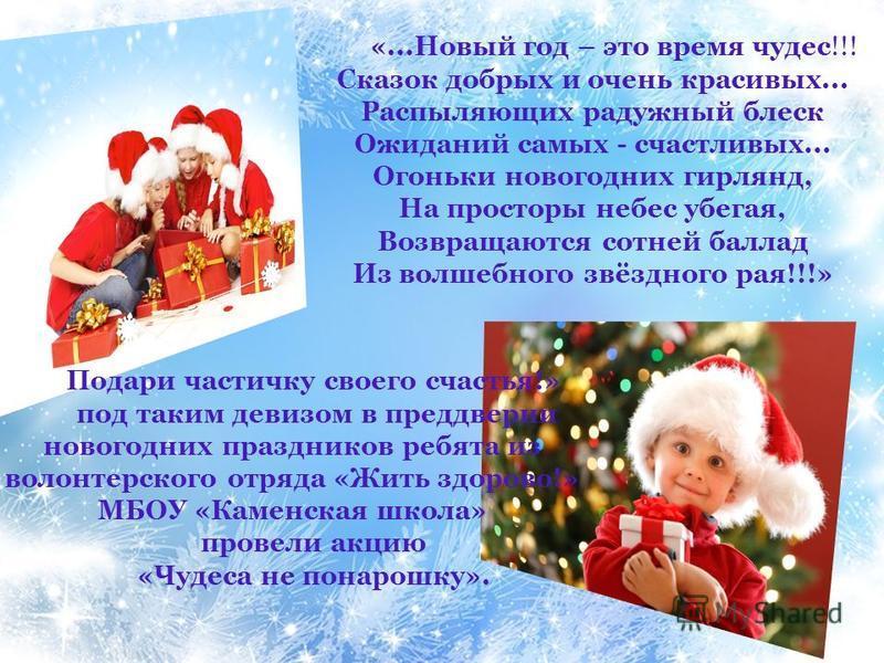 «...Новый год – это время чудес!!! Сказок добрых и очень красивых... Распыляющих радужный блеск Ожиданий самых - счастливых... Огоньки новогодних гирлянд, На просторы небес убегая, Возвращаются сотней баллад Из волшебного звёздного рая!!!» Подари час