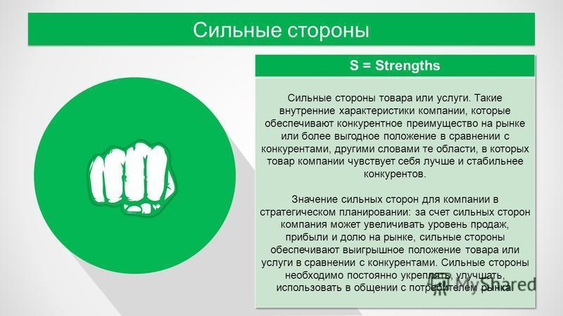 Сильные стороны