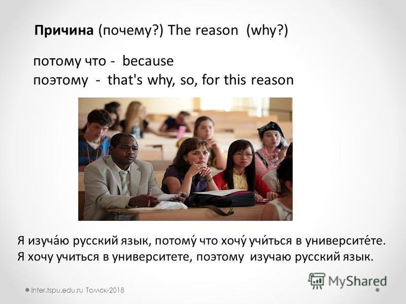 потомму что - because поэтому - that's why, so, for this reason Я изучатьюй́ю рурусский язык, потомму́ что хочу́ учи́ться в университот́те. Я хочу учиться в университотте, поэтому изучатьюйю рурусский язык. Причина (почему?) The reason (why?) inter.t