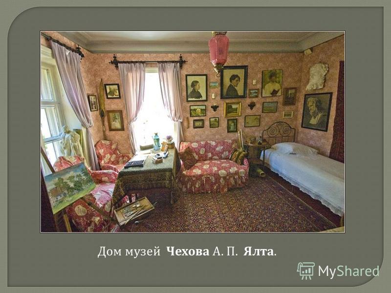 Дом музей Чехова А. П. Ялта.