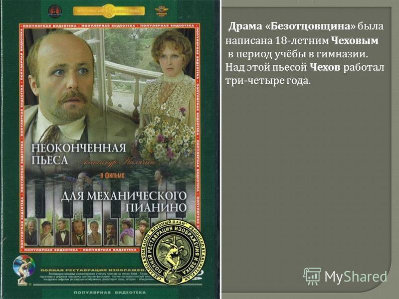 Драма «Безотцовщина» была написана 18-летним Чеховым в период учёбы в гимназии. Над этой пьесой Чехов работал три-четыре года.