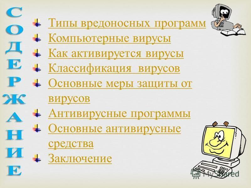 Типы вредоносных программ Компьютерные вирусы Как активируется вирусы Классификация вирусов Основные меры защиты от вирусов Антивирусные программы Основные антивирусные средства Заключение