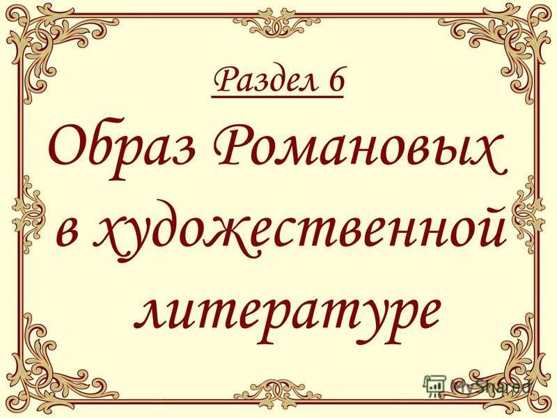 Раздел 6 Образ Романовых в художественной литературе