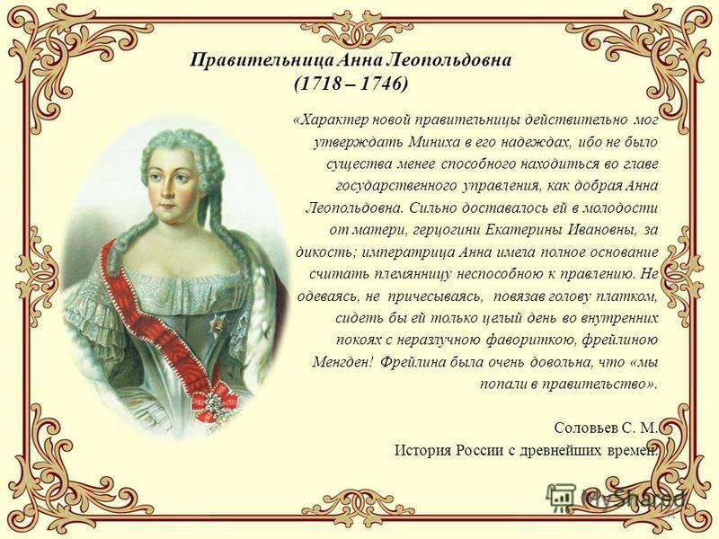 41 Правительница Анна Леопольдовна (1718 – 1746) «Характер новой правительницы действительно мог утверждать Миниха в его надеждах, ибо не было существа менее способного находиться во главе государственного управления, как добрая Анна Леопольдовна. Си