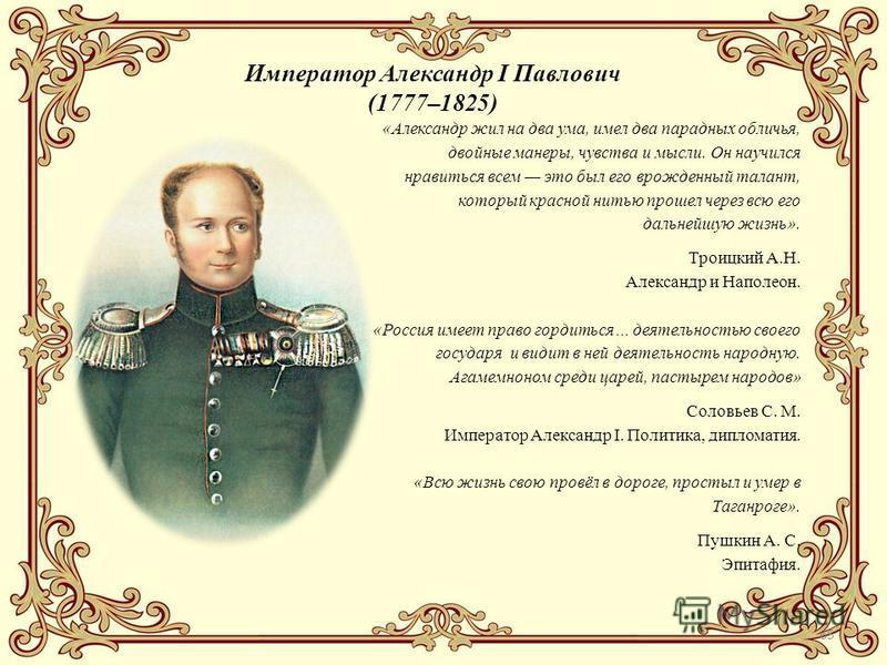 65 Император Александр I Павлович (1777–1825) «Александр жил на два ума, имел два парадных обличья, двойные манеры, чувства и мысли. Он научился нравиться всем это был его врожденный талант, который красной нитью прошел через всю его дальнейшую жизнь