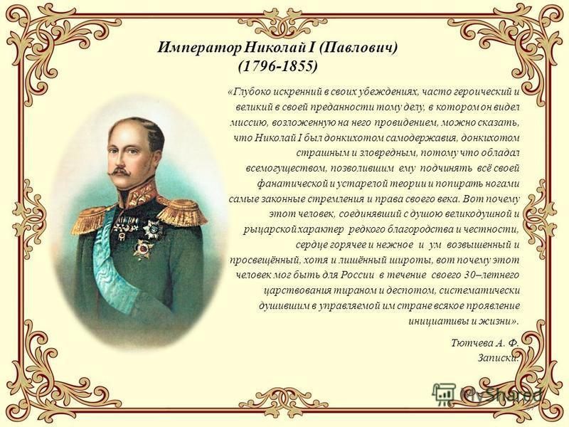 67 Император Николай I (Павлович) (1796-1855) «Глубоко искренний в своих убеждениях, часто героический и великий в своей преданности тому делу, в котором он видел миссию, возложенную на него провидением, можно сказать, что Николай I был донкихотом са