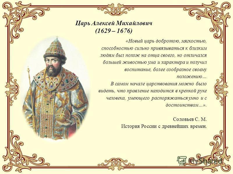 7 Царь Алексей Михайлович (1629 – 1676) «Новый царь добротою, мягкостью, способностью сильно привязываться к близким людям был похож на отца своего, но отличался большей живостью ума и характера и получил воспитание, более сообразное своему положению