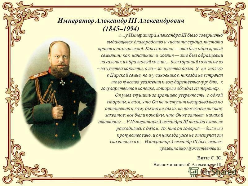 71 Император Александр III Александрович (1845–1994) «…у Императора Александра III было совершенно выдающееся благородство и чистота сердца, чистота нравов и помышлений. Как семьянин это был образцовый семьянин; как начальник и хозяин это был образцо