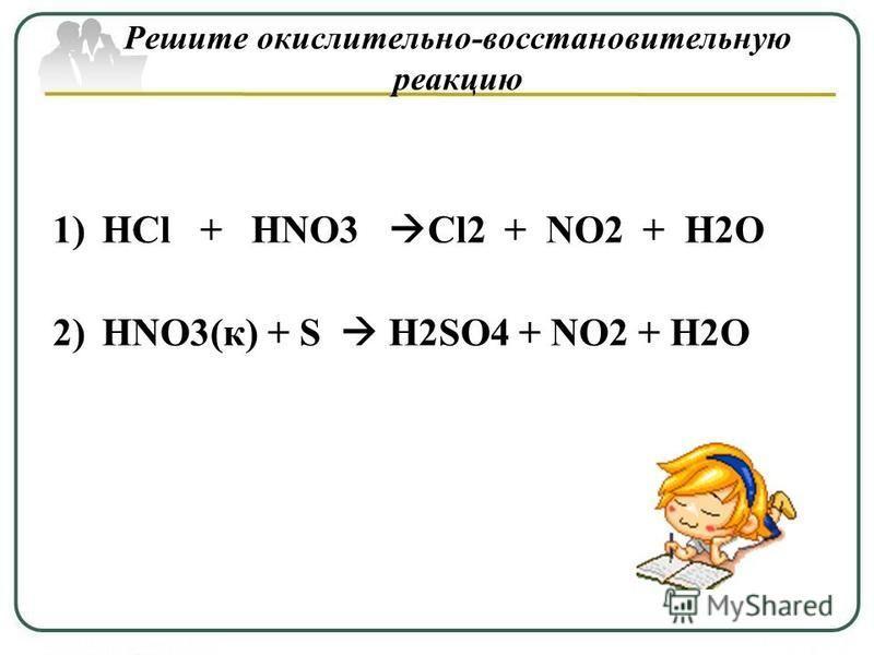 Решите окислительно-восстановительную реакцию 1)HCl + HNO3 Cl2 + NO2 + H2O 2)HNO3(к) + S H2SO4 + NO2 + H2O