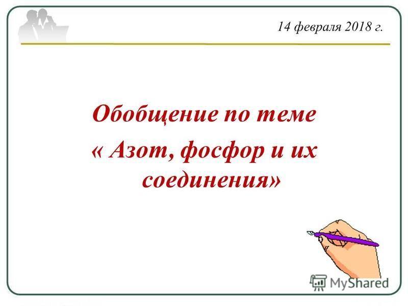 Обобщение по теме « Азот, фосфор и их соединения» 14 февраля 2018 г.