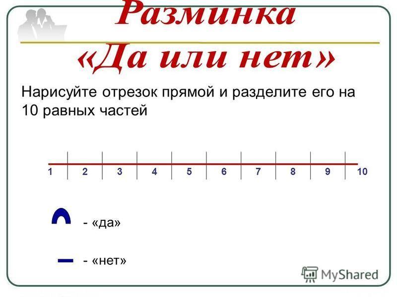 Нарисуйте отрезок прямой и разделите его на 10 равных частей - «да» - «нет» 12345678910