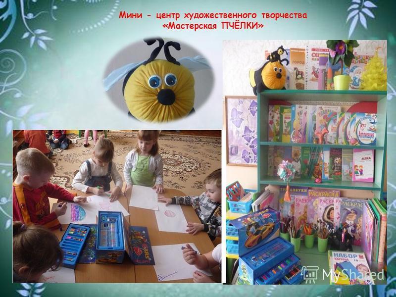 Мини - центр художественного творчества «Мастерская ПЧЁЛКИ»