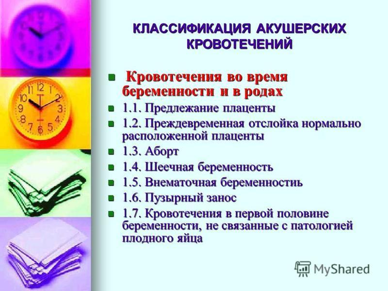 КЛАССИФИКАЦИЯ АКУШЕРСКИХ КРОВОТЕЧЕНИЙ Кровотечения во время беременности и в родах Кровотечения во время беременности и в родах 1.1. Предлежание плаценты 1.1. Предлежание плаценты 1.2. Преждевременная отслойка нормально расположенной плаценты 1.2. Пр