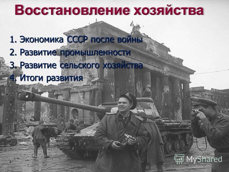 1. Экономика СССР после войны 2. Развитие промышленности 3. Развитие сельского хозяйства 4. Итоги развития