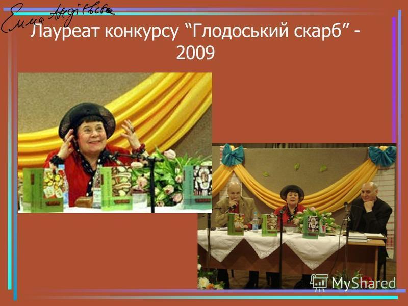 Лауреат конкурсу Глодоський скарб - 2009