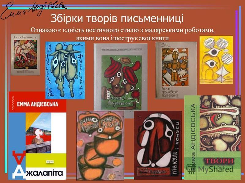 Збірки творів письменниці Ознакою є єдність поетичного стилю з малярськими роботами, якими вона ілюструє свої книги
