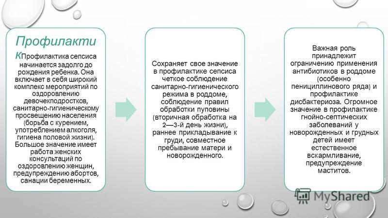 Профилактик П рофилактика сепсиса начинается задолго до рождения ребенка. Она включает в себя широкий комплекс мероприятий по оздоровлению девочекподростков, санитарно - гигиеническому просвещению населения ( борьба с курением, употреблением алкоголя