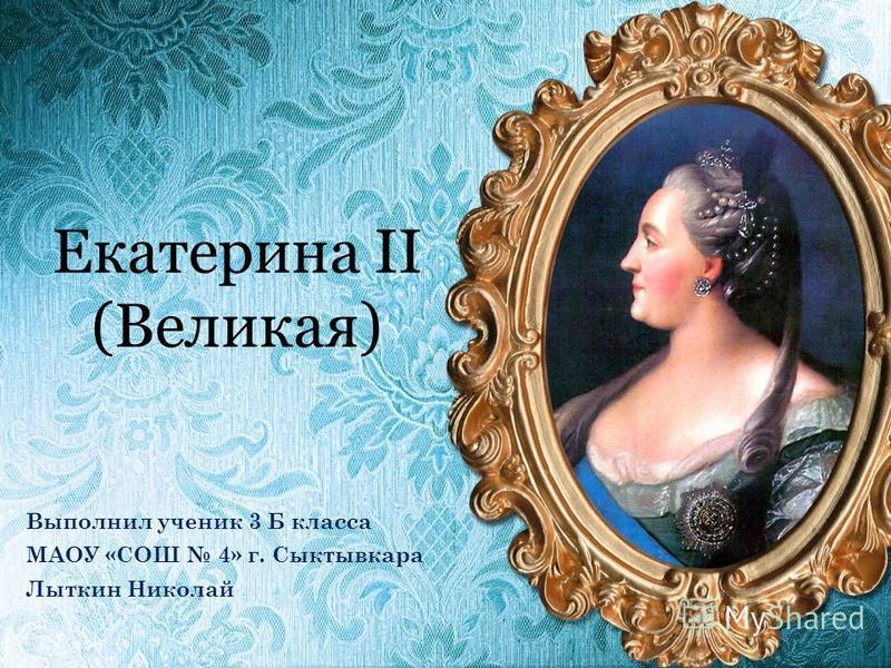 Екатерина II (Великая) Выполнил ученик 3 Б класса МАОУ «СОШ 4» г. Сыктывкара Лыткин Николай